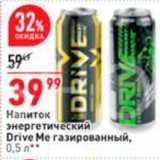 Окей супермаркет Акции - Напиток Drive Me