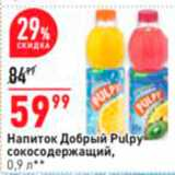 Окей супермаркет Акции - Напиток сокосодержащий Добрый Pulpy