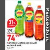 Окей супермаркет Акции - Напиток Lipton
