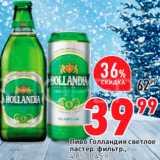 Окей супермаркет Акции - Пиво Голландия