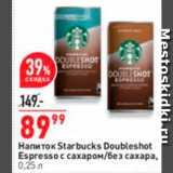 Окей супермаркет Акции - Напиток Starbucks