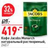 Окей супермаркет Акции - Кофе Jacobs Monarch
