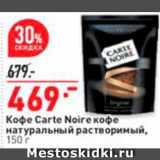 Окей супермаркет Акции - Кофе Cart Noire