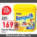 Окей супермаркет Акции - Какао Nesquik