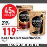 Окей супермаркет Акции - Кофе Nescafe