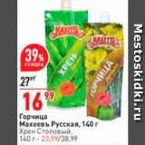 Магазин:Окей супермаркет,Скидка:Горчица Русская