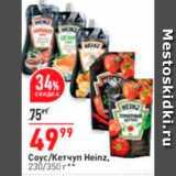 Скидка: Соус/кетчуп Heinz