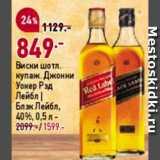 Скидка: Виски Джонни Уокер