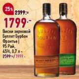 Скидка: Виски Буллет Бурбон