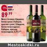 Магазин:Окей супермаркет,Скидка:Вино Шардоне