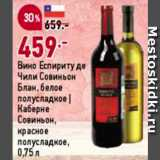 Скидка: Вино Еспириту де Чили