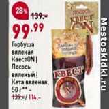 Магазин:Окей супермаркет,Скидка:Горбуша/лосось вяленые КвестON