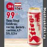 Скидка: Пиво Stiegl