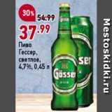 Скидка: Пиво Гессер