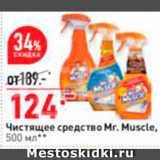 Скидка: Средство чистящее Mr.Muscle