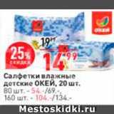 Магазин:Окей супермаркет,Скидка:Салфетки влажные для детей Окей