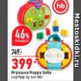 Скидка: Игрушка Happy baby