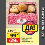 Скидка: Кексы c вареной сгущенкой Хороший вкус, 700 г