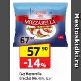 Сыр Mozzarella Orecchio Oro, 45%, 125 г, Вес: 125 г
