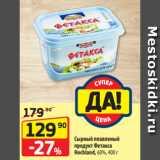 Сырный плавленый продукт Фетакса Hochland, 60%, 400 г, Вес: 400 г