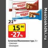 Магазин:Да!,Скидка:Батончики Обыкновенное чудо, 55 г - Сливочное - Шоколадное