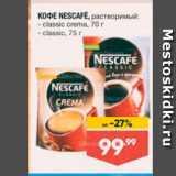 Скидка: Кофе NESCAFE,