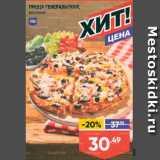 Магазин:Лента,Скидка:Пицца Генеральская
