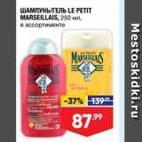 Магазин:Лента,Скидка:ШАМПУНЬ/ГЕЛЬ LE PETIT MARSEILLAIS, 250 мл, в ассортименте