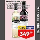 Скидка: Вино Caracter