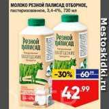 Магазин:Лента,Скидка:Молоко Резной палисад