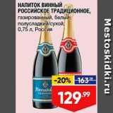 Скидка: Напиток винный Российское