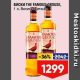 Скидка: Виски Famous Grouse