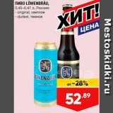 Скидка: Пиво Lowenbrau