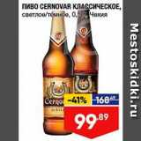 Скидка: Пиво Gernovar
