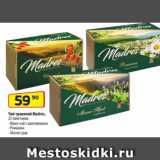 Скидка: Чай травяной Madres, 25 пакетиков - Иван-чай с шиповником - Ромашка - Магия трав