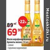 Скидка: Масло нерафинированное Ароматы жизни, 250 мл - соевое - горчичное коричневое