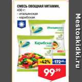 Лента супермаркет Акции - СМЕСЬ овощНАЯ ВИТАМИН, 400 г. - итальянская – карибская