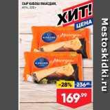 Лента супермаркет Акции - СЫР КАБОШ МААСДАМ, 45%. 220 г