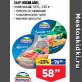 Лента супермаркет Акции - СЫР HOCHLAND, плавленый, 55%, 140 г. - пикник на природе - классическое трио - мясное ассорти