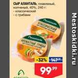 Лента супермаркет Акции - СЫР АЛАНТАЛЬ, плавленый, копченый, 40%, 240 г. - классический - с грибами
