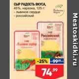 Лента супермаркет Акции - СЫР РАДОСТЬ ВКУСА, 45%, нарезка, 125 г; - львиное сердце - российский