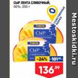 Лента супермаркет Акции - СЫР ЛЕНТА СЛИВОЧНЫЙ, 50%, 255 г