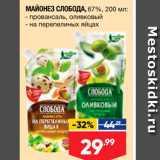 Лента супермаркет Акции - МАЙОНЕЗ СЛОБОДА, 67%, 200 мл; - провансаль, оливковый - на перепелиных яйцах