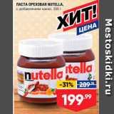 Лента супермаркет Акции - ПАСТА ОРЕХОВАЯ NUTELLA, с добавлением какао, 350 г