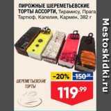 Лента супермаркет Акции - ПИРОЖНЫЕ ШЕРЕМЕТЬЕВСКИЕ ТОРТЫ АССОРТИ, Тирамису, Прага Тартюф, Капелия, Кармен, 382 г