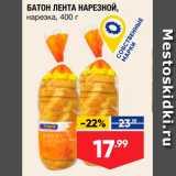 Лента супермаркет Акции - БАТОН ЛЕНТА НАРЕЗНОЙ, нарезка, 400 г