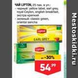 Лента супермаркет Акции - Чай LIPTON