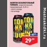 Лента супермаркет Акции - НАПИТОК БЕЗАЛКОГОЛЬНЫЙ TORNADO, энергетический, газированный, 0,45 л: