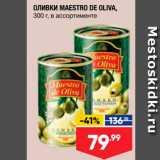 Лента супермаркет Акции - ОЛИВКИ MAESTRO DE OLIVA, 300 г