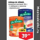 Лента супермаркет Акции - ХЛЕБЦЫ DR. KORNER, кукурузно-рисовые, 90 г: - с имбирем и лимоном = карамельные